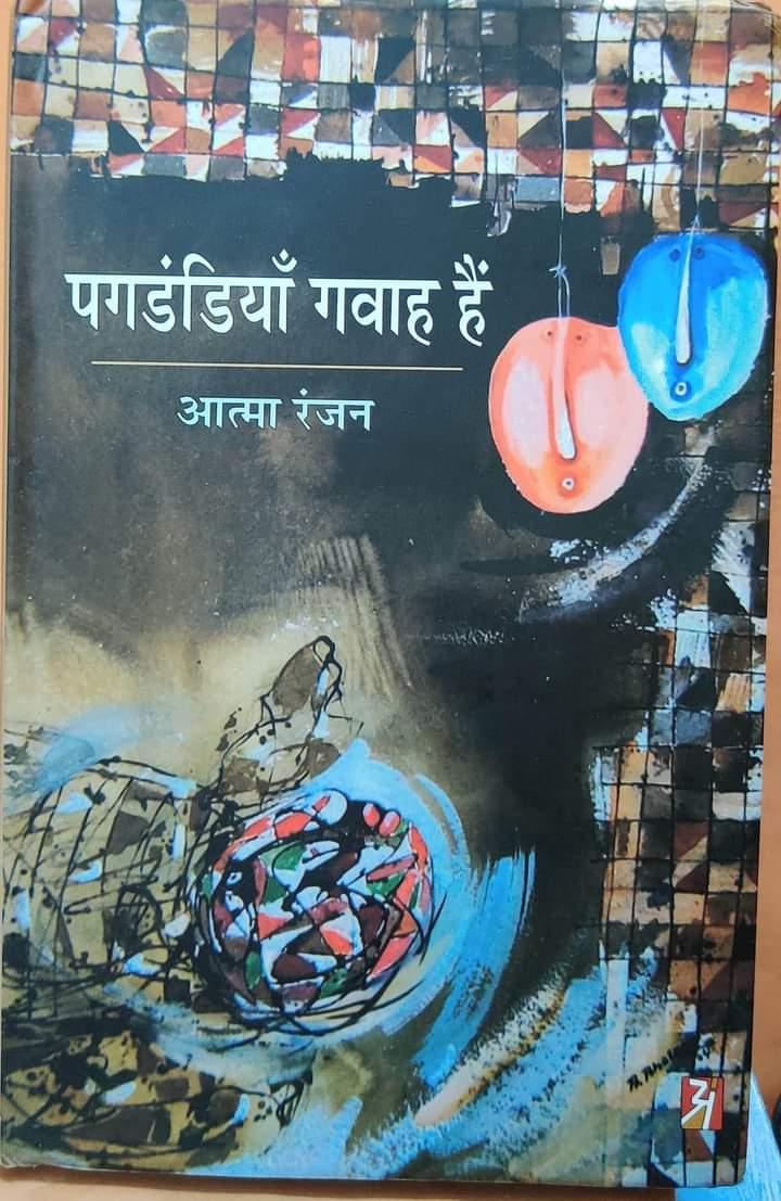 हिन्दी कवि आत्म रंजनका कविता