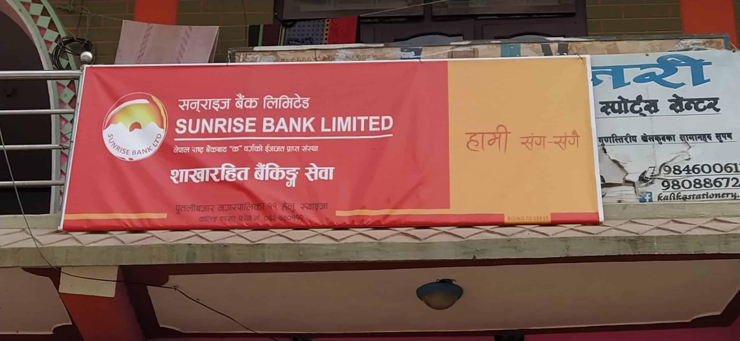 सनराइज बैंकको शाखा रहित बैंकिङ सेवा हेलुमा सुरु