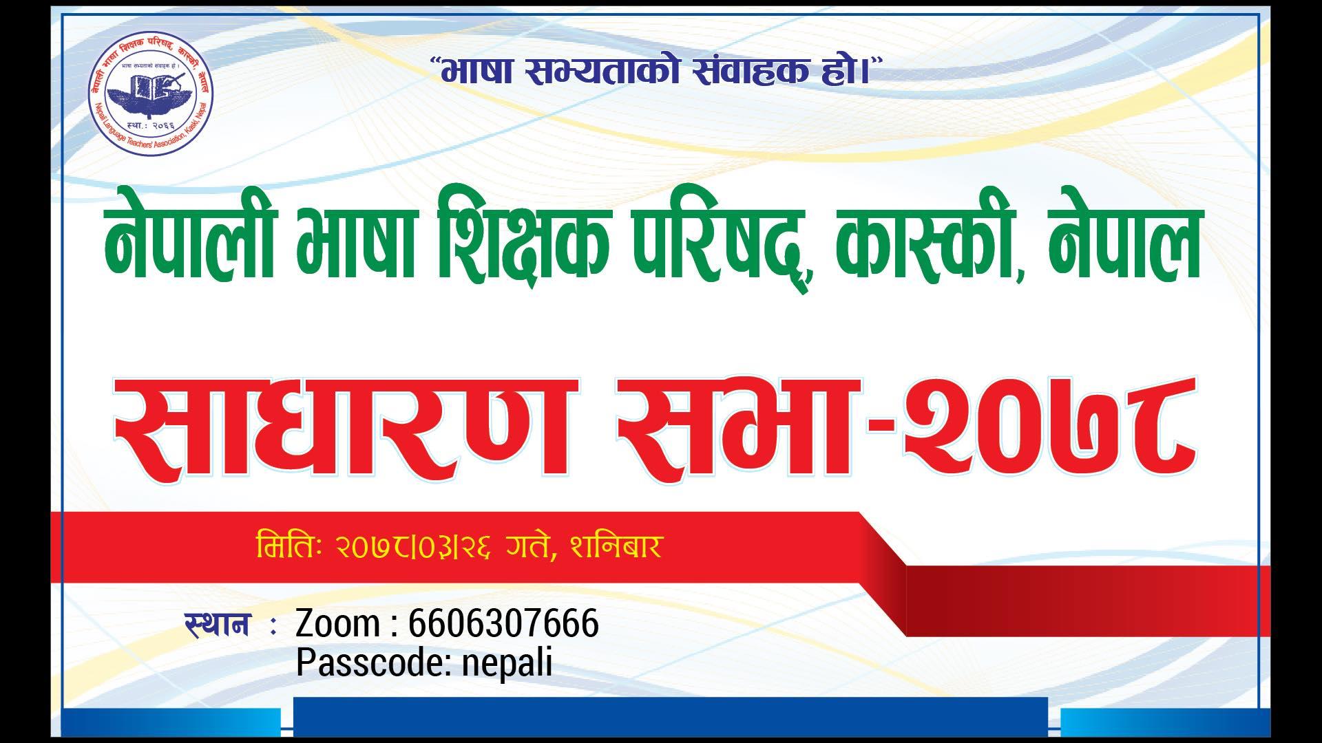 नेपाली भाषा शिक्षक परिषद् कास्कीको साधारण सभा सम्पन्न
